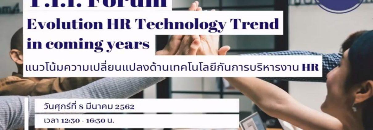 T.I.I. Forum 1