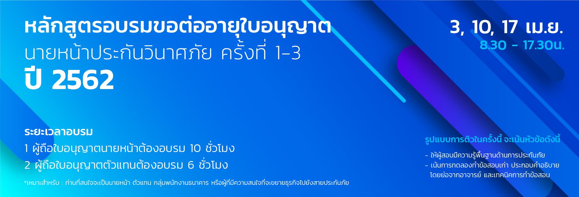 สถาบันประกันภัยไทย 2