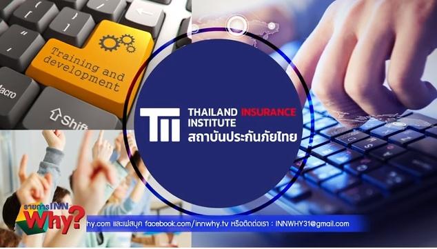 สถาบันประกันภัยไทย 17