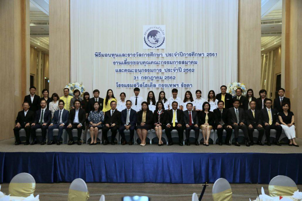 พิธีมอบทุนและรางวัลการศึกษา ประจำปี 2562  จัดโดยสมาคมประกันชีวิตไทย 2