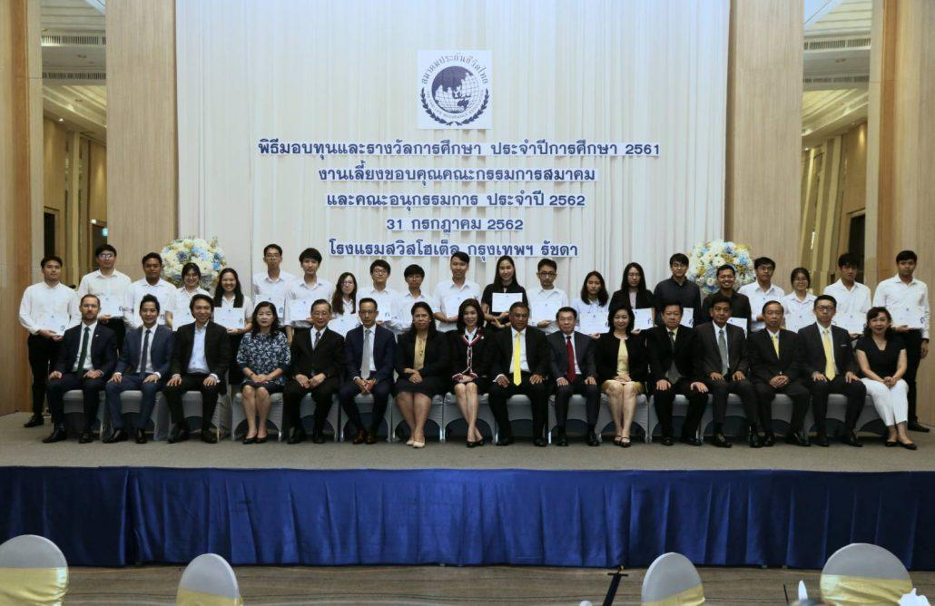 พิธีมอบทุนและรางวัลการศึกษา ประจำปี 2562  จัดโดยสมาคมประกันชีวิตไทย 3