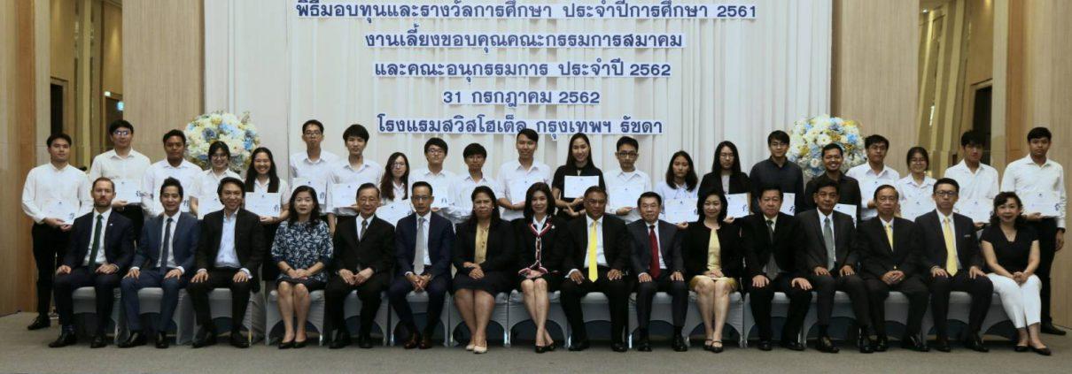 พิธีมอบทุนและรางวัลการศึกษา ประจำปี 2562  จัดโดยสมาคมประกันชีวิตไทย 1