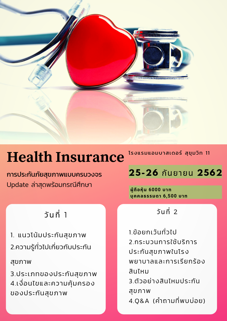 เปิดอบรมแล้วน๊า กับหลักสูตรการประกันภัยสุขภาพแบบครบวงจร Update ล่าสุดพร้อมกรณีศึกษา (Health Insurance) 2