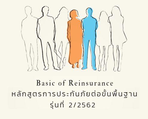 เปิดอบรมแล้วน๊า กับหลักสูตรการประกันภัยสุขภาพแบบครบวงจร Update ล่าสุดพร้อมกรณีศึกษา (Health Insurance) 3
