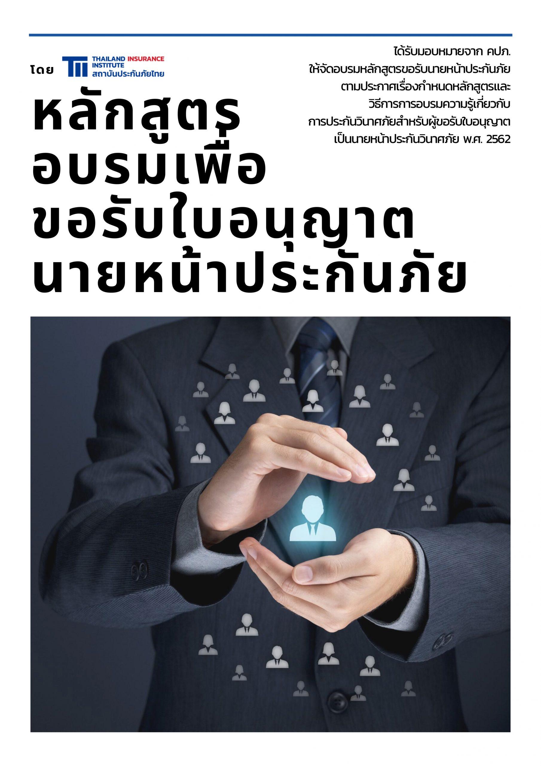 สมัครด่วน คปภ.ไฟเขียวแล้วให้ ทีไอไอ เปิดหลักสูตรอบรมนายหน้าประกันภัยไทย 12 ชั่วโมง 2