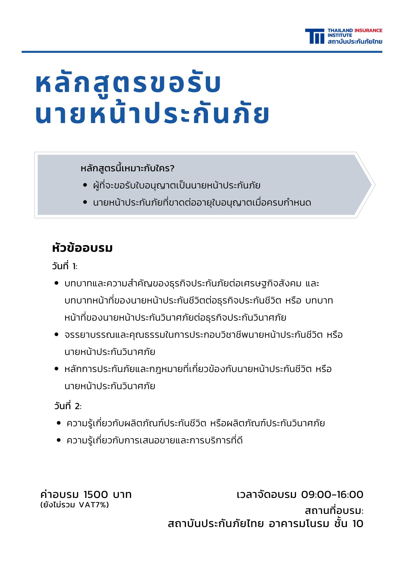 สมัครด่วน คปภ.ไฟเขียวแล้วให้ ทีไอไอ เปิดหลักสูตรอบรมนายหน้าประกันภัยไทย 12 ชั่วโมง 3