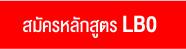 สมัครด่วน คปภ.ไฟเขียวแล้วให้ ทีไอไอ เปิดหลักสูตรอบรมนายหน้าประกันภัยไทย 12 ชั่วโมง 5