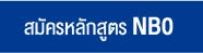 สมัครด่วน คปภ.ไฟเขียวแล้วให้ ทีไอไอ เปิดหลักสูตรอบรมนายหน้าประกันภัยไทย 12 ชั่วโมง 4