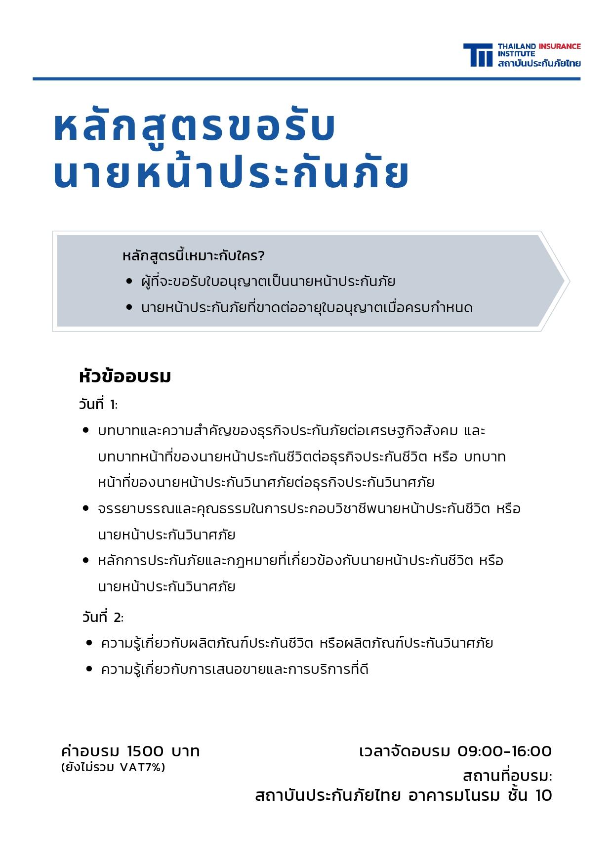 หลักสูตรขอรับนายหน้าประกันภัย_pages-to-jpg-0002