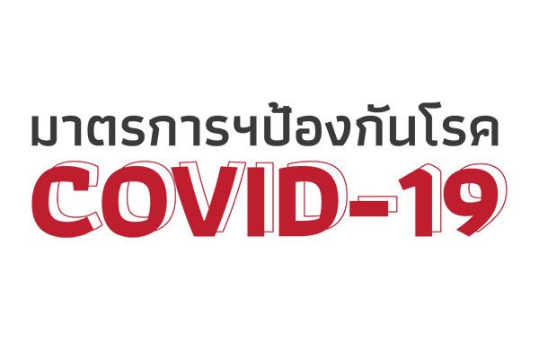 มาตรการดูแลผู้เข้าอบรมจากไวรัส COVID-19 1