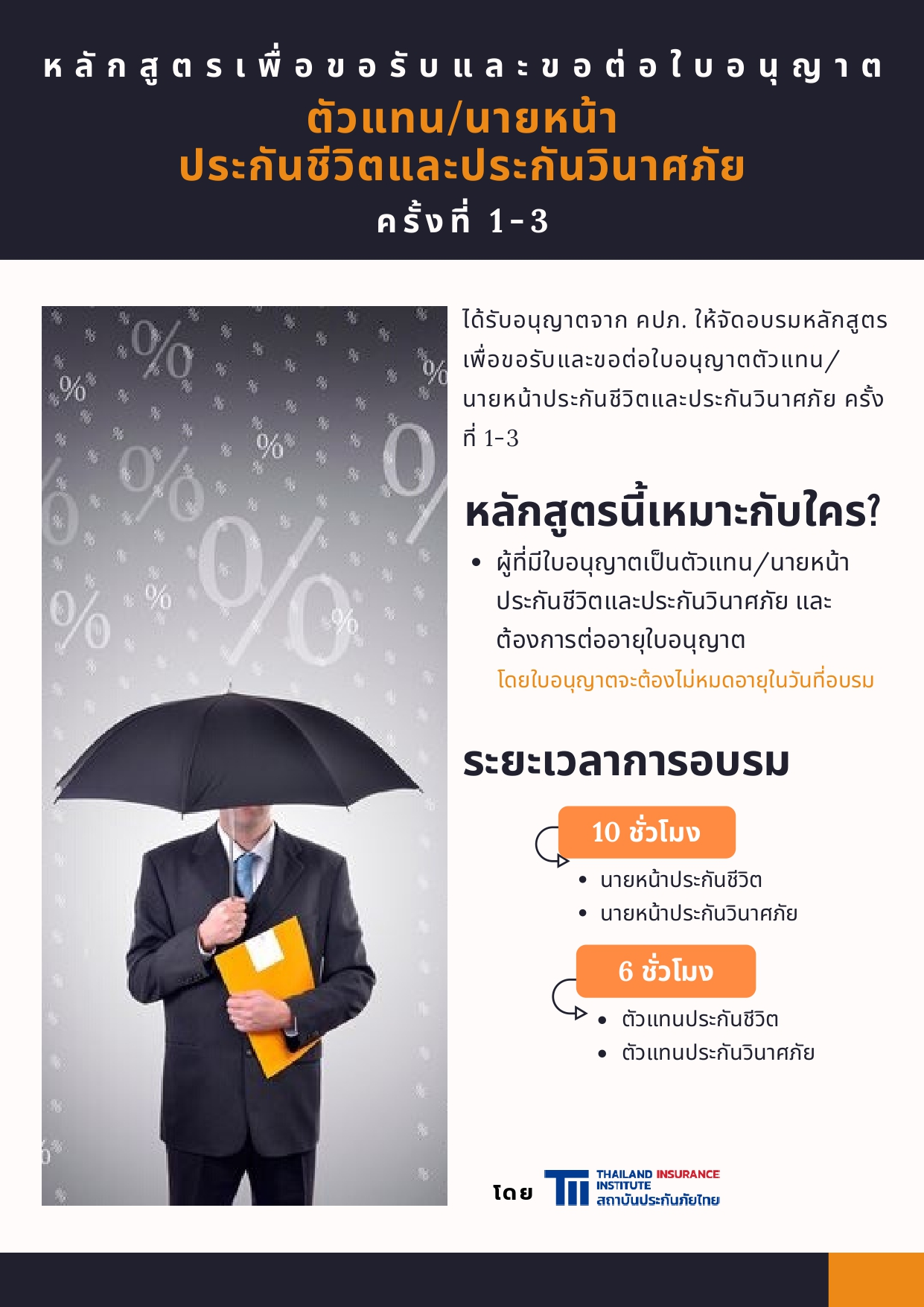 OIC_2020 (ต่อ)_page-0001