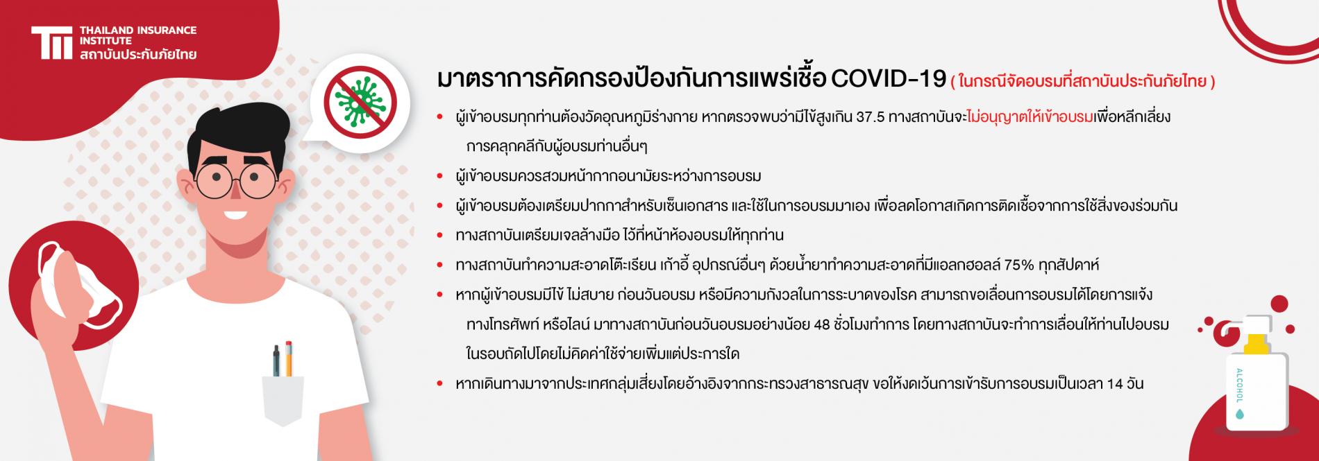มาตรการดูแลผู้เข้าอบรมจากไวรัส COVID-19 2