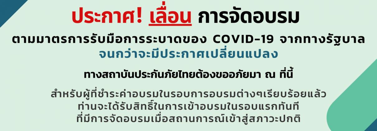 """รวมหลักสูตร ที่ """"เลื่อนการจัดอบรม"""" ตามมาตรการรับมือการระบาดของ COVID-19 จากทางรัฐบาล 1"""