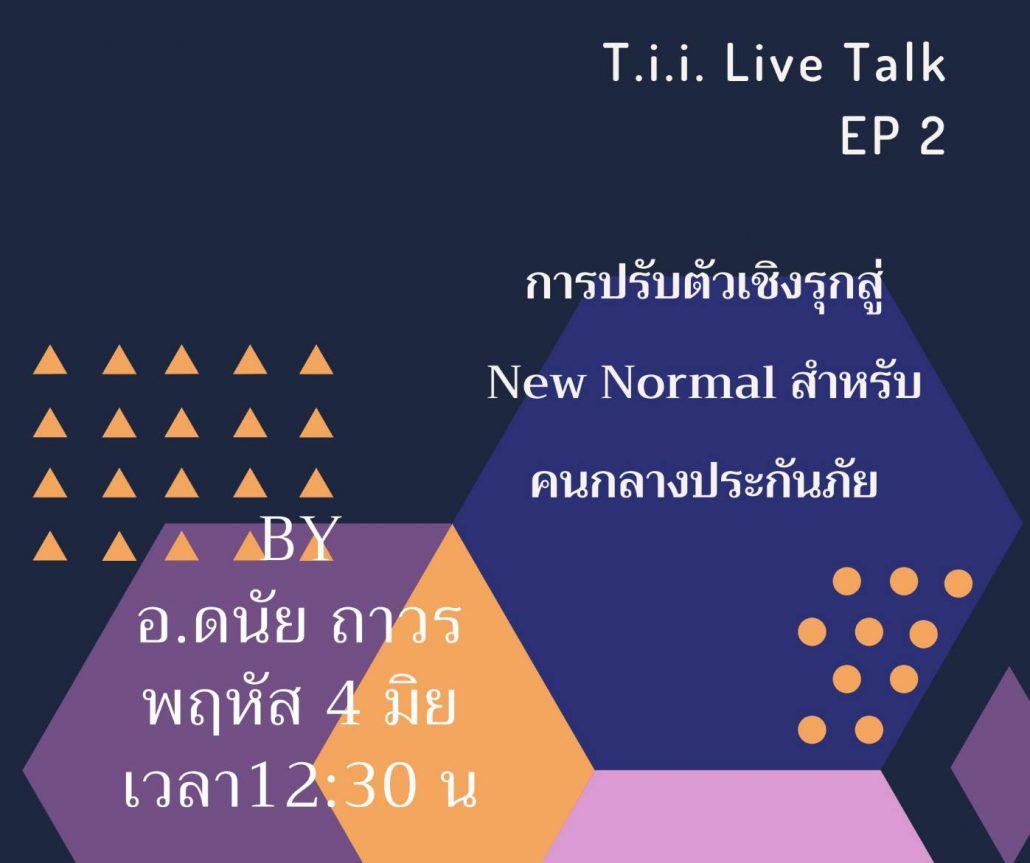 T.i.i Live Talk การปรับตัวเชิงรุกสู่ New Normal สำหรับคนกลางประกันภัย 2