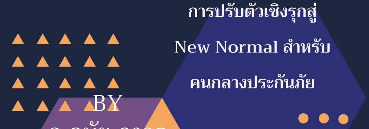 T.i.i Live Talk การปรับตัวเชิงรุกสู่ New Normal สำหรับคนกลางประกันภัย 1