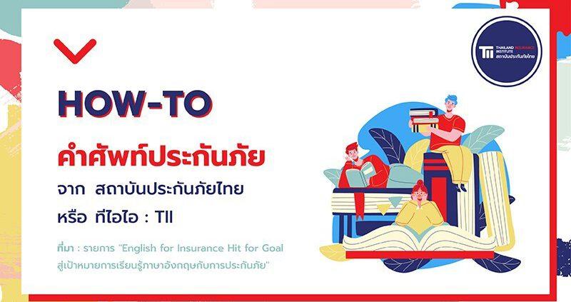 สถาบันประกันภัยไทยเปิดรายการใหม่ ภาษาอังกฤษเพื่อการประกันภัย 1