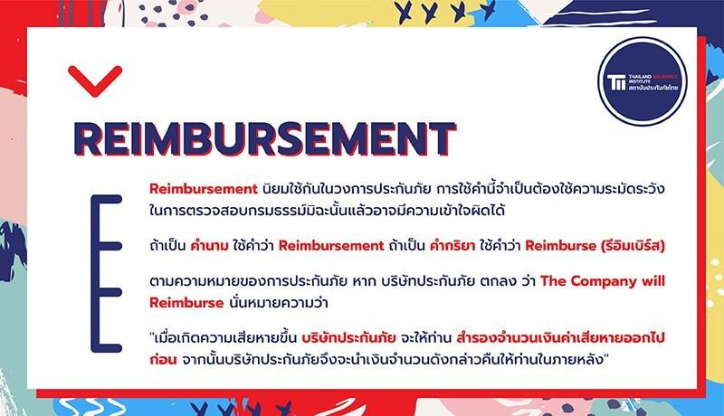 สถาบันประกันภัยไทยเปิดรายการใหม่ ภาษาอังกฤษเพื่อการประกันภัย 4