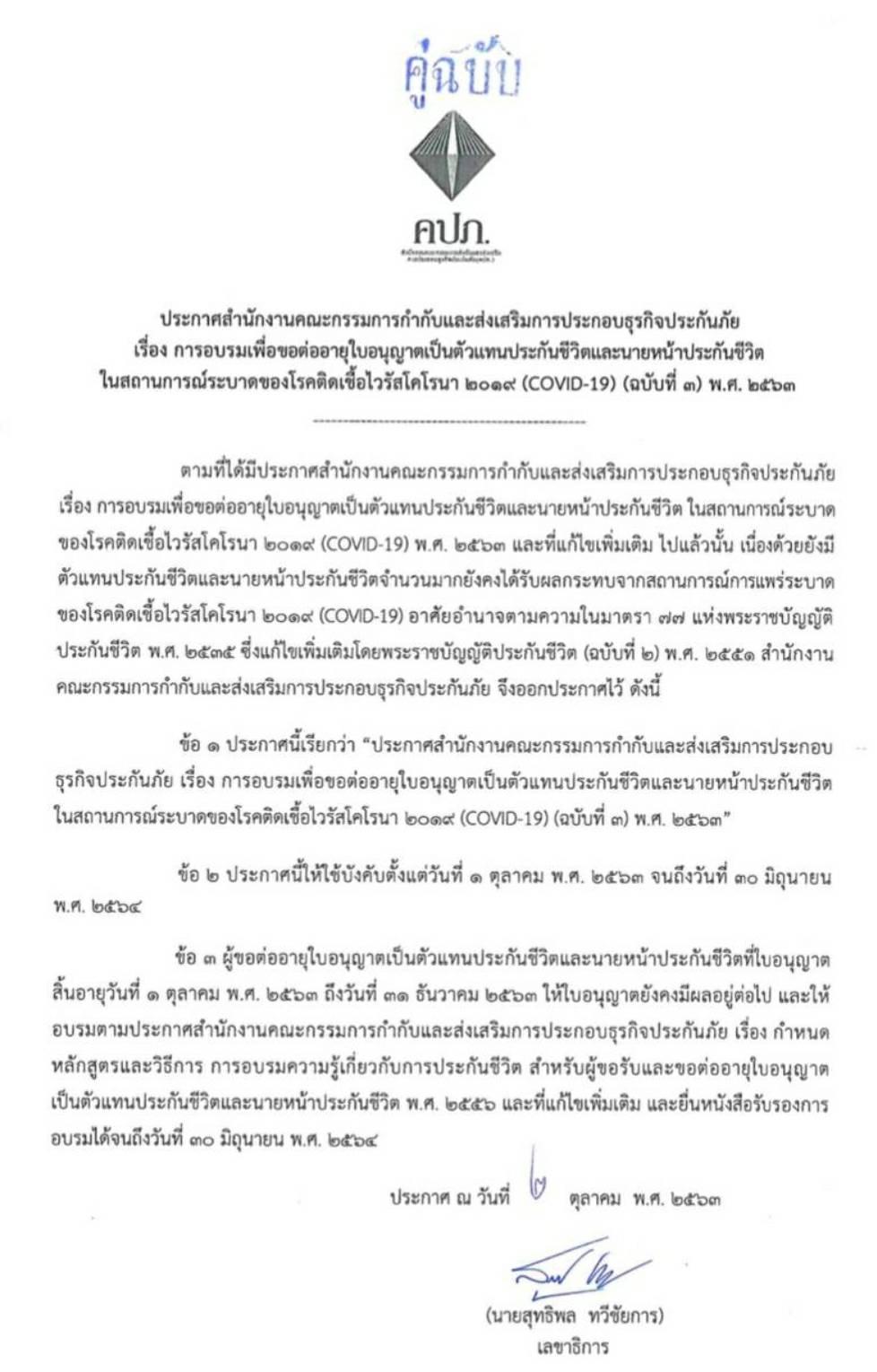 ประกาศจากสำนักงาน คปภ. เรื่อง การขยายการต่ออายุใบอนุญาตฯ ฉบับที่ 3 พ.ศ.2563 2
