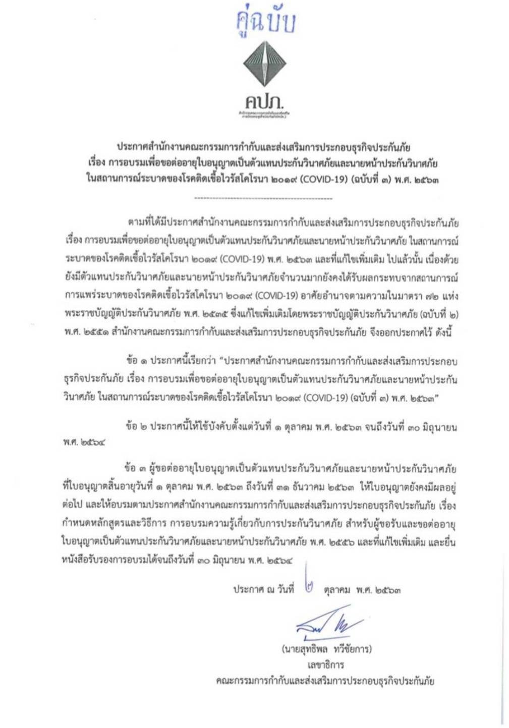 ประกาศจากสำนักงาน คปภ. เรื่อง การขยายการต่ออายุใบอนุญาตฯ ฉบับที่ 3 พ.ศ.2563 3