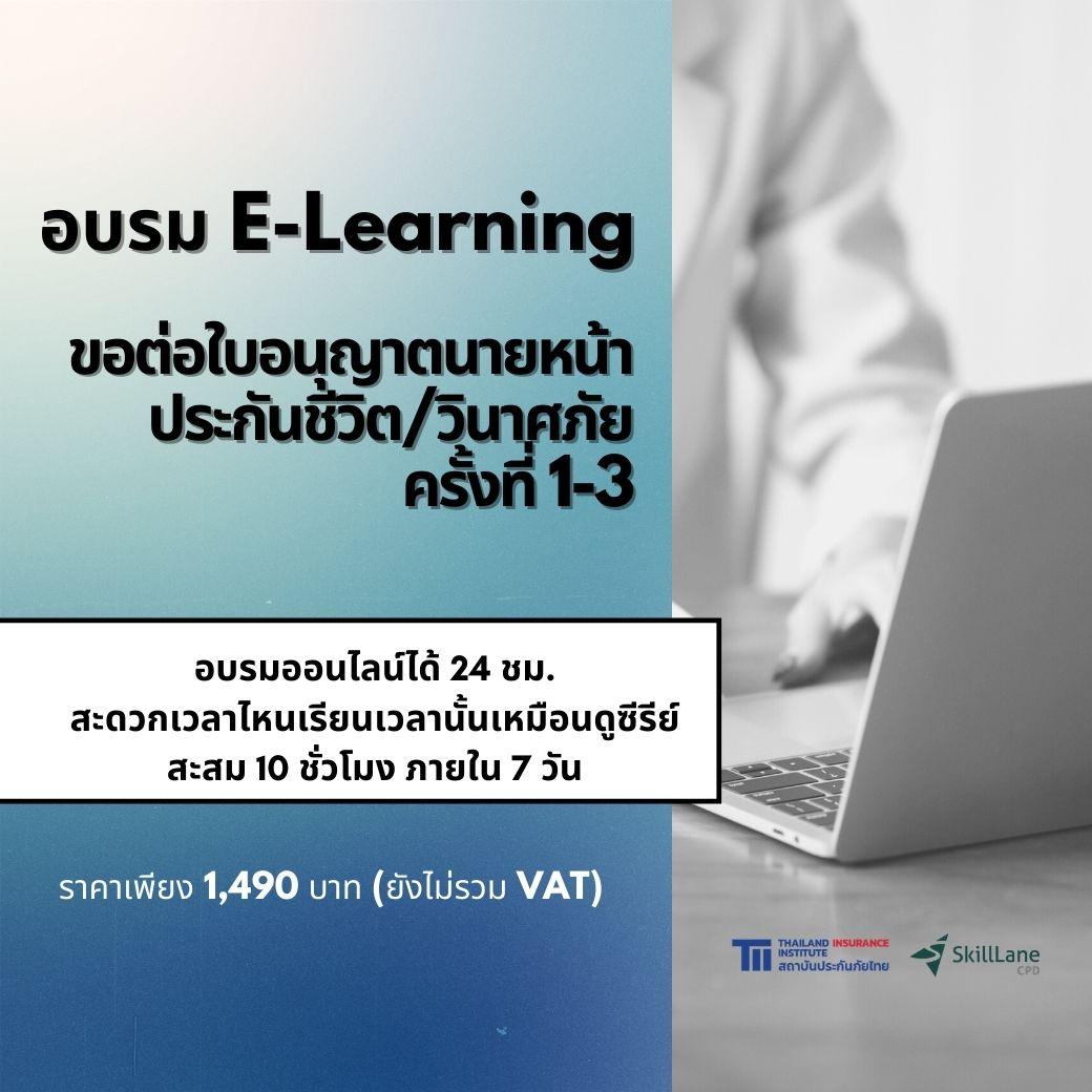 ต้อนรับตรุษจีนนี้ด้วยหลักสูตรอบรม E-learning สำหรับนายหน้าที่ต้องการต่ออายุฯ ครั้งที่ 1/2/3 2