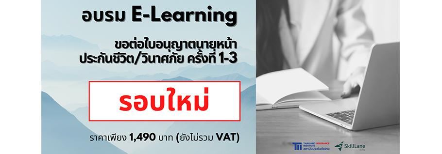 เปิดรับสมัครแล้ววันนี้! หลักสูตรอบรม E-learning สำหรับนายหน้าที่ต้องการต่ออายุฯ ครั้งที่ 1/2/3 1