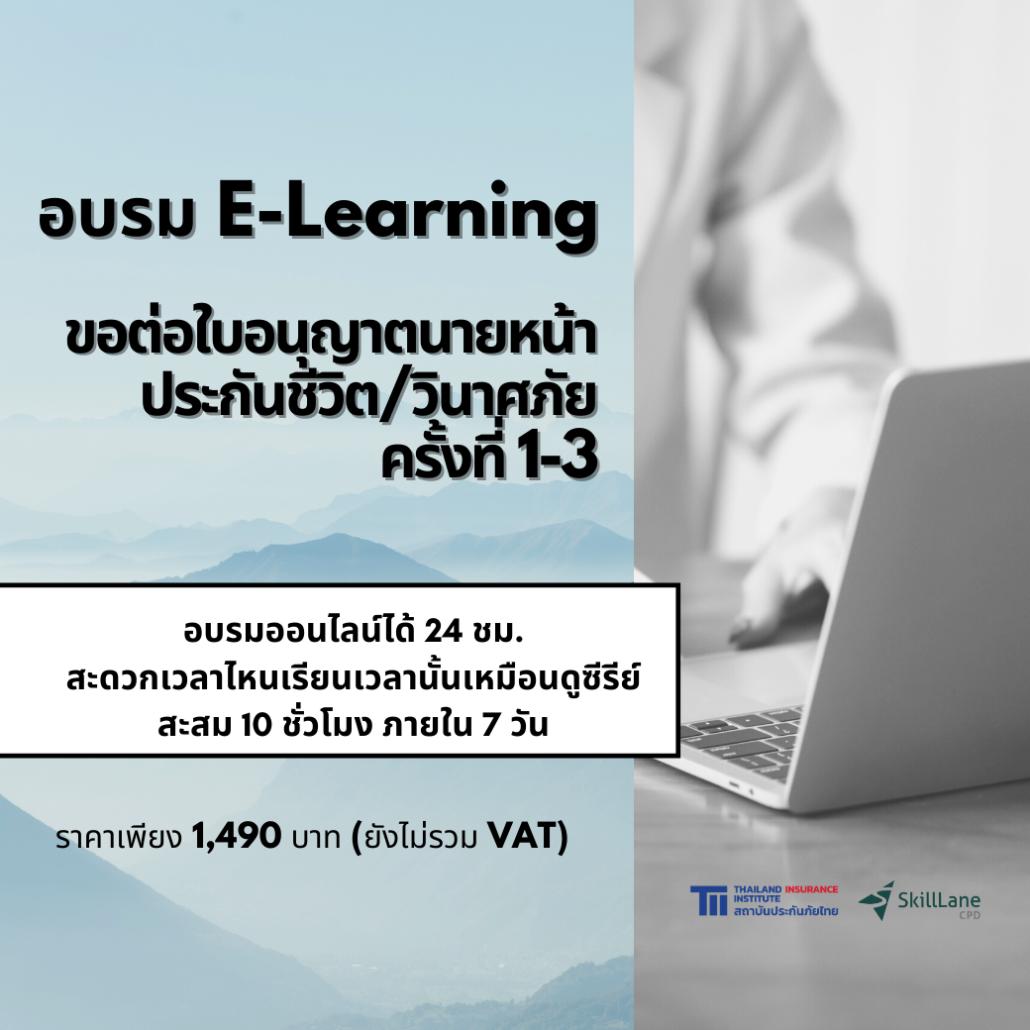 เปิดรับสมัครแล้ววันนี้! หลักสูตรอบรม E-learning สำหรับนายหน้าที่ต้องการต่ออายุฯ ครั้งที่ 1/2/3 2