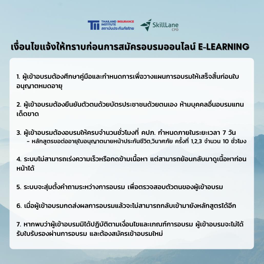 เปิดรับสมัครแล้ววันนี้! หลักสูตรอบรม E-learning สำหรับนายหน้าที่ต้องการต่ออายุฯ ครั้งที่ 1/2/3 3