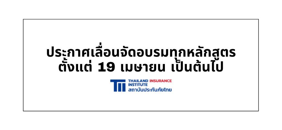 ประกาศเลื่อนจัดอบรมทุกหลักสูตร ตั้งแต่ 19 เมษายน เป็นต้นไป 1