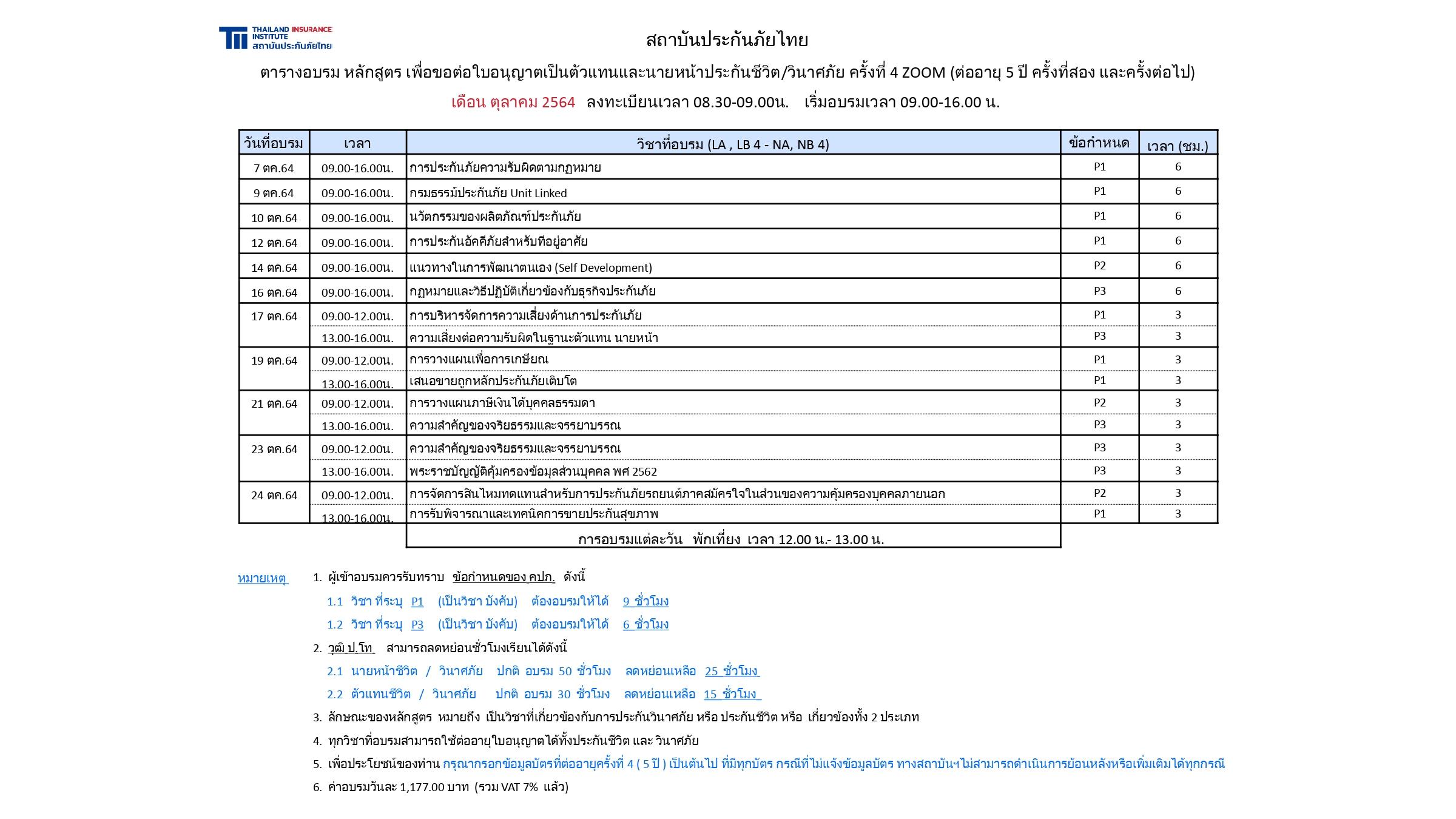 ตาราง ต่อ 4 ปี 64_10 ZOOM - ก.ย.6ชม (1)_page-0001