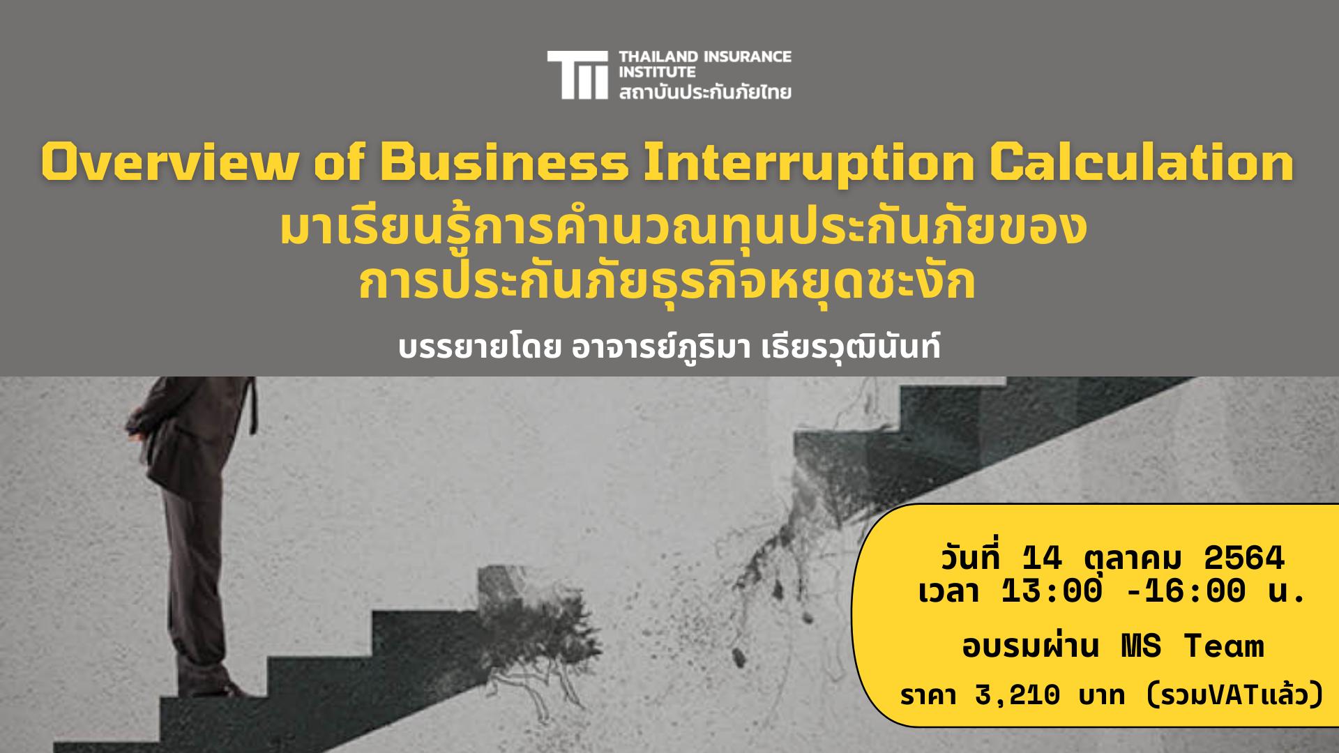 PR_Overview of Business Interruption Calculation